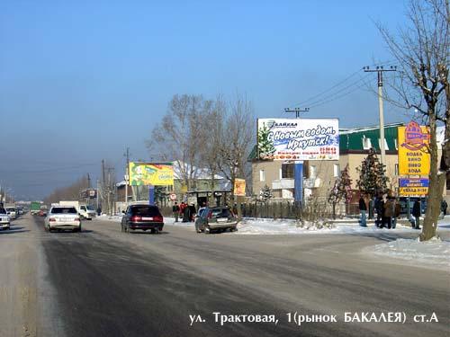 рекламные щиты в иркутске это может быть